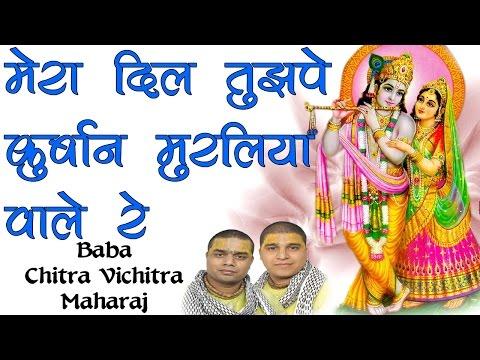 मेरा दिल तुझपे कुर्बान मुरलिया वाले रे || Baba Chitra Vichitra Maharaj || Devotional Bhajan 2017