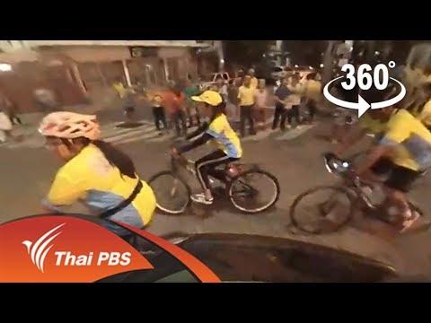360° l บรรยากาศกิจกรรม #Bikeอุ่นไอรัก #ThaiPBS360 (9 ธ.ค. 61)