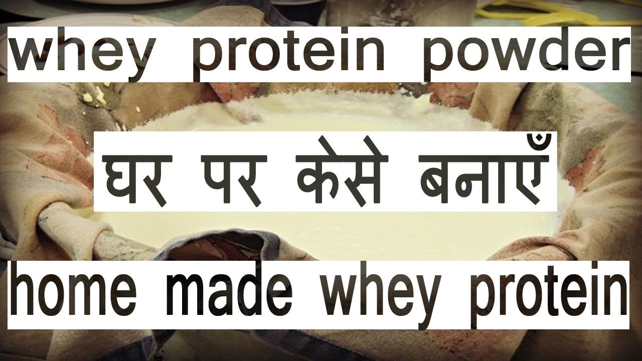 whey protein powder at home in hindi
