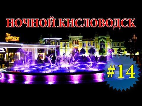 КИСЛОВОДСК | ПОЮЩИЙ ФОНТАН | ГОСТИНИЦА СТАРЫЙ КИСЛОВОДСК | КУРОРТНЫЙ ПАРК | ОТДЫХ В КМВ #14