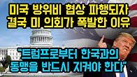 """미국 방위비 협상 파행되자 결국 미 의회가 크게 난리난 이유, """"한국과의 동맹을 반드시 지켜야 한다"""""""