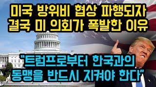 미국-방위비-협상-파행되자-결국-미-의회가-크게-난리난-이유-한국과의-동맹을-반드시-지켜야-한다