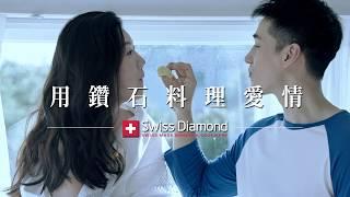 【印花活動】瑞士鑽石鍋Swiss Diamond廚藝篇-2018全聯福利中心