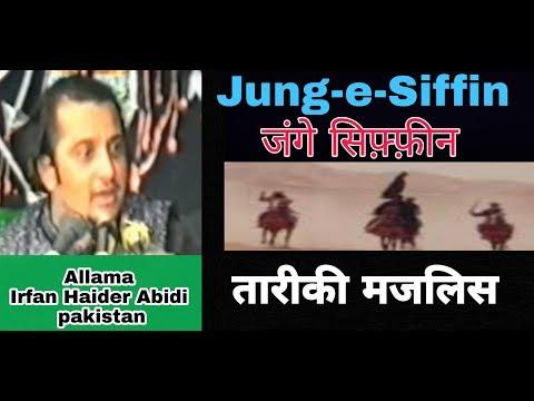 jung e siffin | Allama irfan haider abidi shaheed |Aza khana e zehra Hyderabad  INDIA 1991