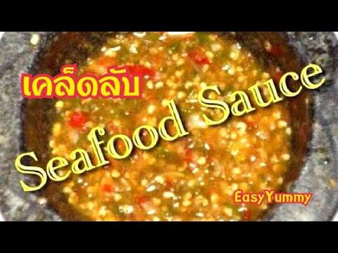 น้ำจิ้มซีฟู๊ดรสเด็ด Seafood sauce
