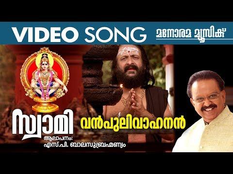 vanpulivahanan- -4k-video-song- -malayalam-ayyappa-devotional- -s-p-balasubrahmanyam