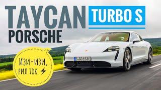 Электрический Porsche Taycan 2019  // АвтоРевю