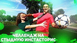 КТО ОПОЗОРИТСЯ В ИНСТАГРАМЕ? // СЛЕПОЙ ЧЕЛЛЕНДЖ