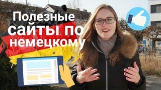 Онлайн-словари, переводчики, поговорки... Где учить НЕМЕЦКИЙ в интернете?