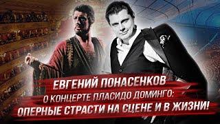 Евгений Понасенков о концерте Пласидо Доминго: оперные страсти на сцене и в жизни!
