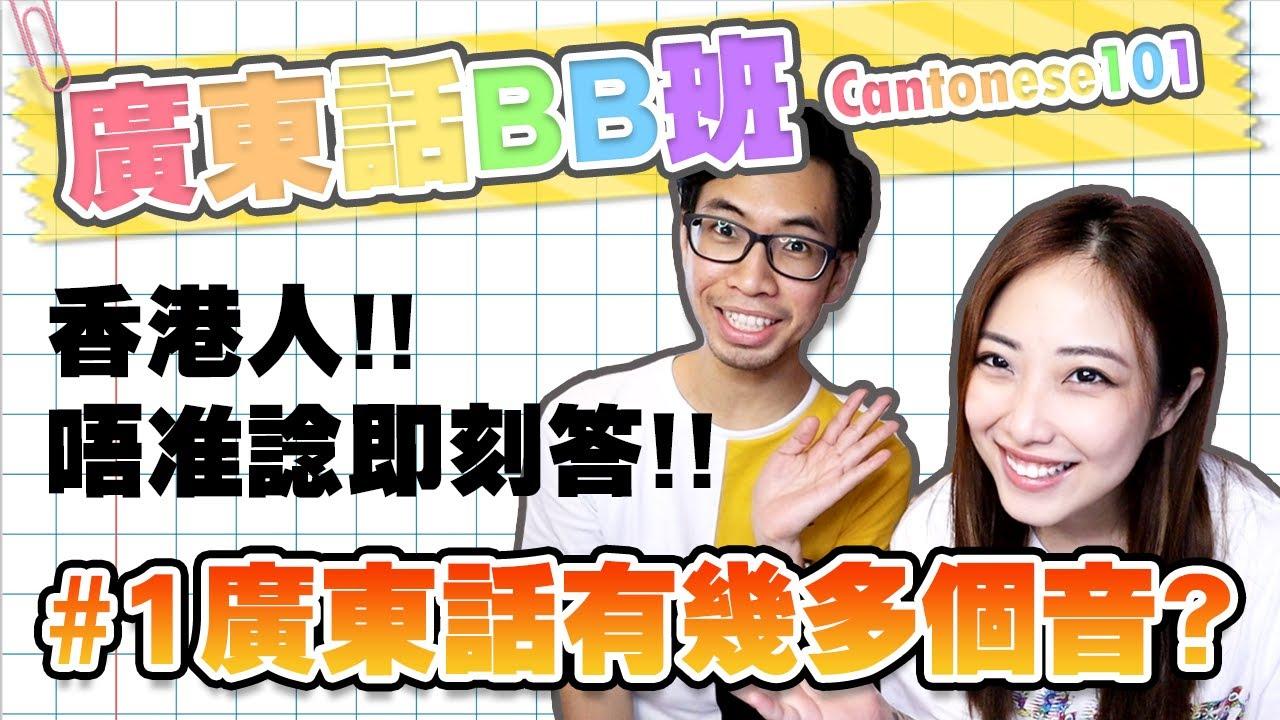 【廣東話BB班】唔準諗立即答 廣東話有幾多個音 #1九聲六調 KisaBBB Cantonese 101 #1Tones - YouTube