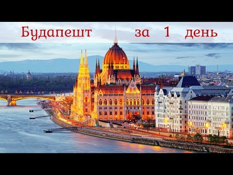 Будапешт -  основные достопримечательности и что посмотреть за 1 день