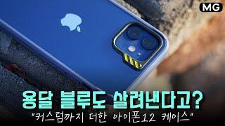 [10명 증정] 아이폰12 용달 블루도 살려내는 케이스…