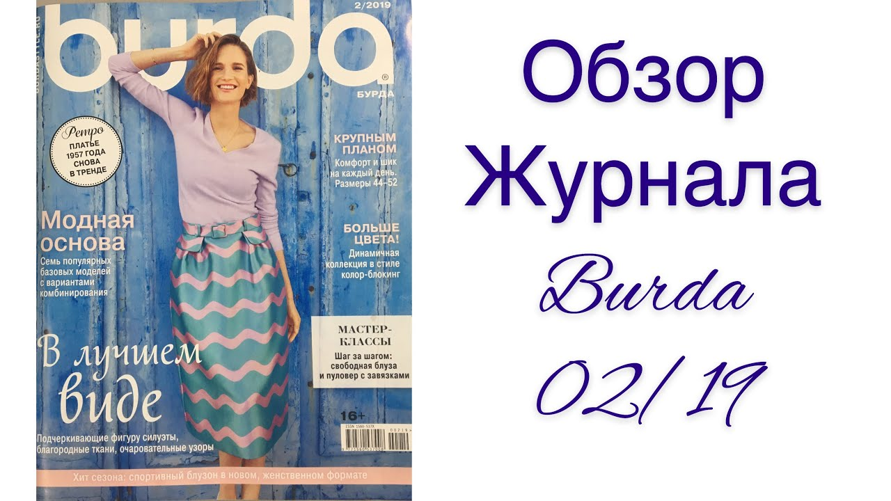 ОБЗОР ЖУРНАЛА BURDA 2 2019 IRINAVARD - YouTube a81973cd11687
