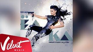 Альбом: Ёлка - Точки расставлены (2011)