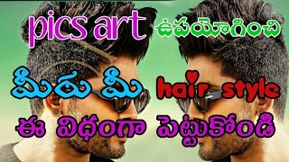 How to change hair style in pics art in telugu