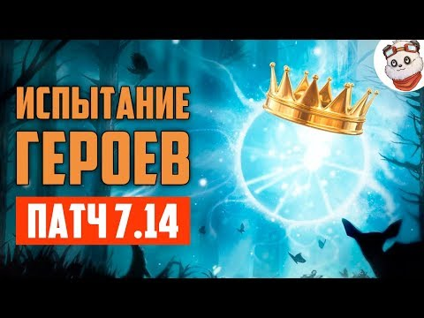 видео: САМАЯ КРАСИВАЯ ИГРА - Испытание Героев - Висп