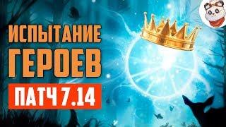 САМАЯ КРАСИВАЯ ИГРА - Испытание Героев - Висп