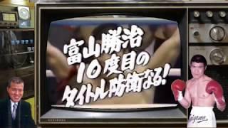 キックの王者:富山勝治/勝利の軌跡3 10度目の防衛戦、伝家の宝刀「バック蹴り」必見.....。