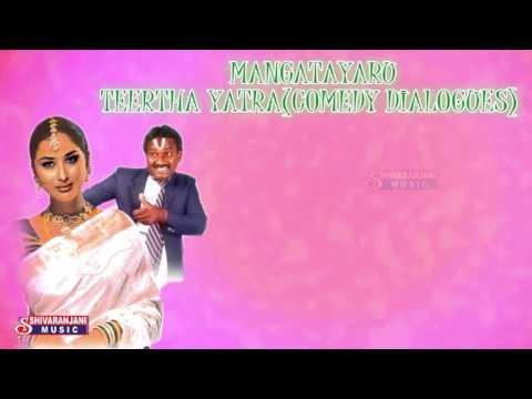 Mangatayaru Teertha Yatra (Comedy Dialogues ) || Telugu Comedy Songs