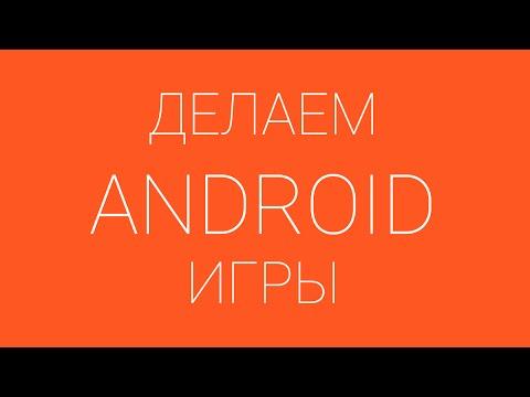 Урок 12. Flappy Bird: добавляем в игру звуки и экран Game Over  Делаем android игры на LibGDX