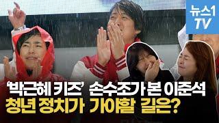 """'박근혜키즈' 손수조 """"이준석 당선이 '청년 …"""