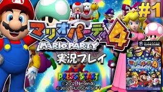 【GC】マリオパーティ4 実況プレイ!#1【生放送】
