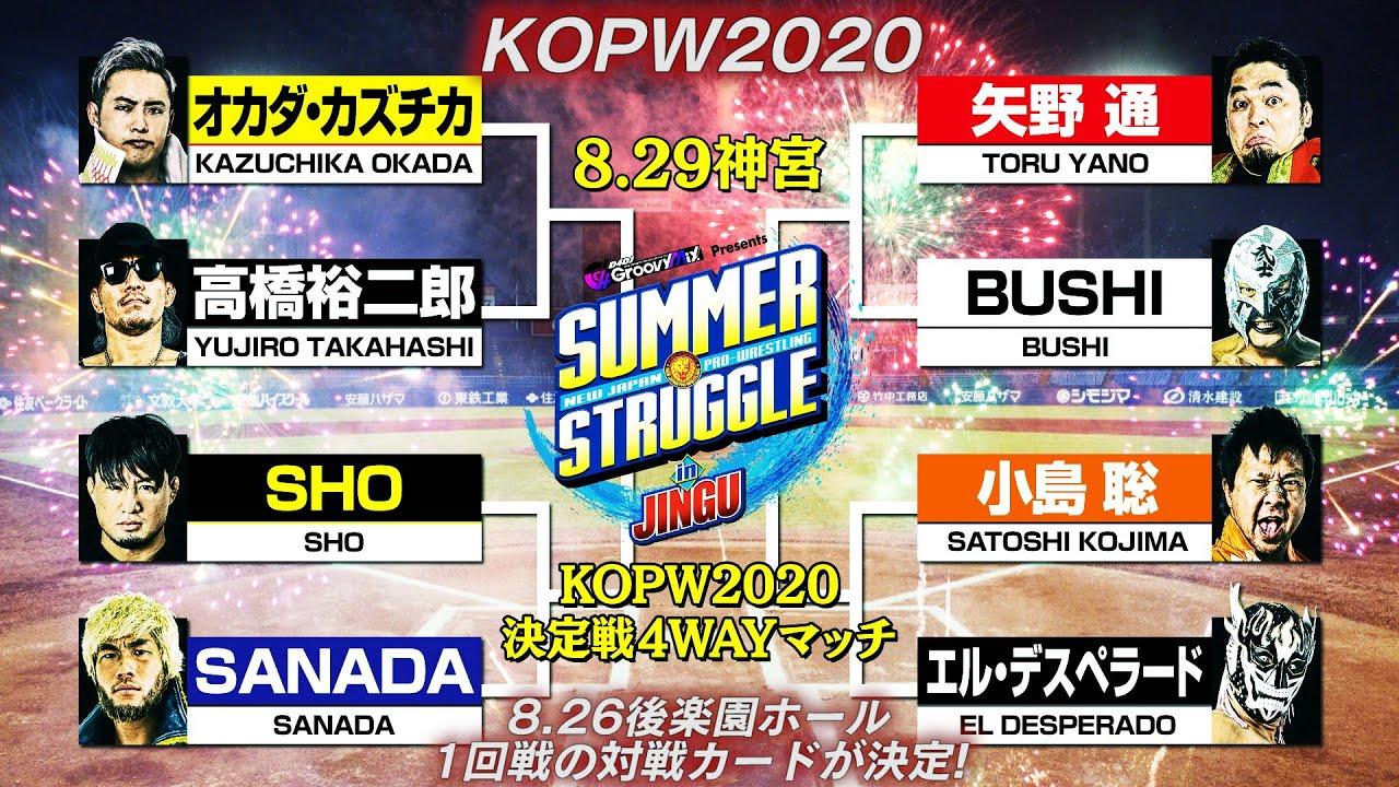 【KOPW2020 1回戦の対戦カードが決定!! オープニングVTR】SUMMER STRUGGLE 2020