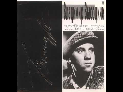 Владимир Высоцкий - Серебряные Струны (песни 1961-1964 годов)