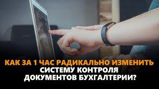 Вебинар «Как за 1 час радикально изменить систему контроля документов бухгалтерии?»