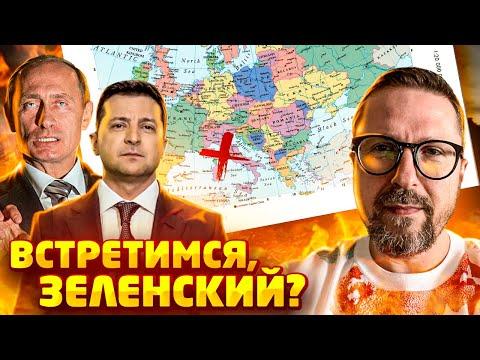 Почему не пригласил Путина в Крым?