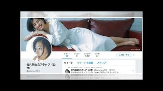 井上真央&佐久間由衣、キュートな笑顔の2ショットに「可愛い過ぎる」「...