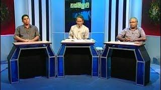 Thakshilawa - A/L Sinhala (2018-06-18) | ITN Thumbnail