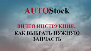 Autostock.center - Доставка запчастей c сайта Allegro.pl из Польши(Доставка бу запчастей из Польши. Надежный поставщик запчастей бу. Наш сайт - http://autostock.center/, 2015-06-08T22:21:09.000Z)