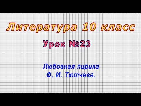 Литература 10 класс (Урок№23 - Любовная лирика Ф. И. Тютчева.)