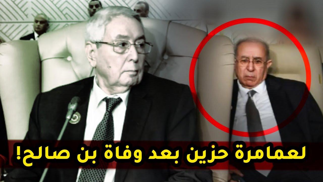 [بتأثر كبير] شاهد كلمة وزير الخارجية لعمامرة بعد وفاةرئيس الدولة عبد القادر بن صالح😢