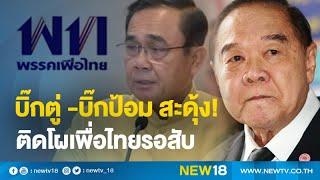 บิ๊กตู่ - บิ๊กป้อม และ 10 รมต.สะดุ้ง! ติดโผขึ้นเขียงเพื่อไทยฯ ชำแหละคุณสมบัติ l NEW18