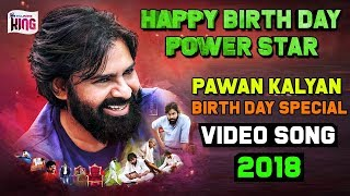 Pawan Kalyan Birthday Special Video Song 2018 || Power Star  Song ||  PSPK Fan || Tollywood King