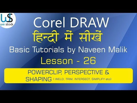 Coreldraw basic tutorials in hindi - Lesson 26 I POWERCLIP, PERSPECTIVE & SHAPING IN CORELDRAW