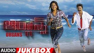Organs Jukebox | Organs Telugu Movie Songs | Laxmikanth, Sandhipthi | Telugu Songs 2018