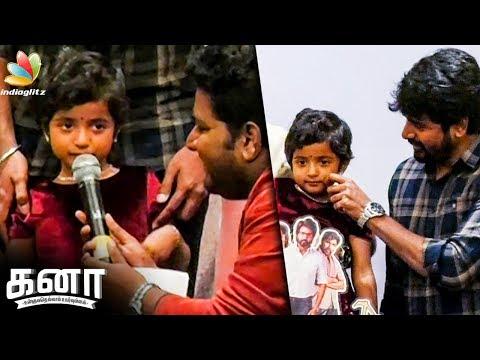 Sivakarthikeyan Daughter Cute Speech At Kanaa Success Meet | Aaradhana