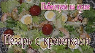 Салат ЦЕЗАРЬ с креветками !
