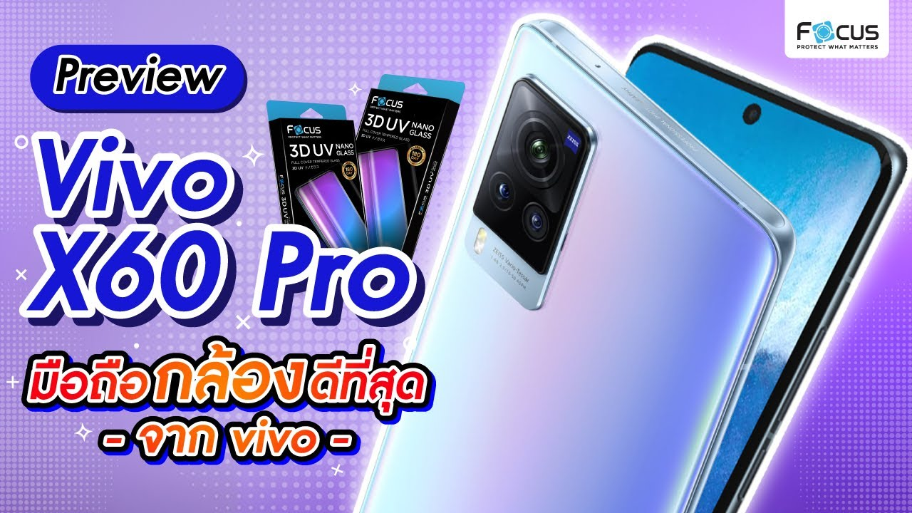 [Preview EP.1] Vivo X60 Pro มือถือกล้องดีที่สุดจาก Vivo !   โฟกัส ฟิล์มกระจกกันรอย