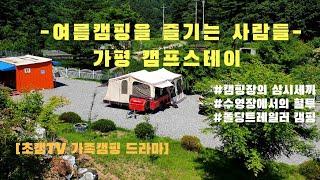 가평 캠프스테이 캠핑장 2일차 가족캠핑 / 여름캠핑을 …