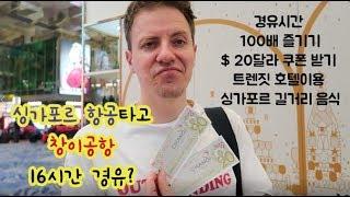 호주 Vlog Part1. #싱가포르항공 #트렌짓호텔 …