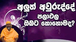 අලුත් අවුරුද්දේ පලාඵල ඔබට කොහොමද?| Piyum Vila | 01-01-2020 | Siyatha TV