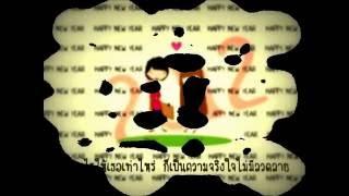 รักษาสิทธิ์ Cover by nene'