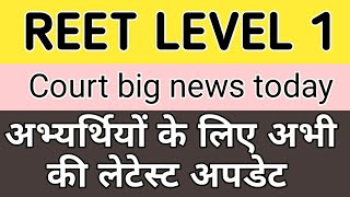 REET LEVEL 1 TODAY COURT LATEST UPDATE || REET LEVEL 1 TODAY GOOD NEWS