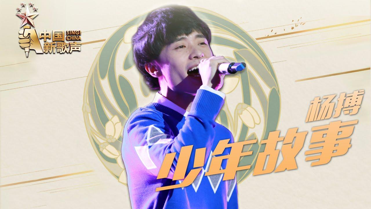 Image result for 【选手片段】杨搏《少年故事》《中国新歌声》第9期 SING!CHINA EP.9