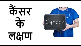 Symptoms of Cancer in Hindi | कैंसर के लक्षण | Cancer Symptoms In Hindi | Signs of Cancer In Hindi